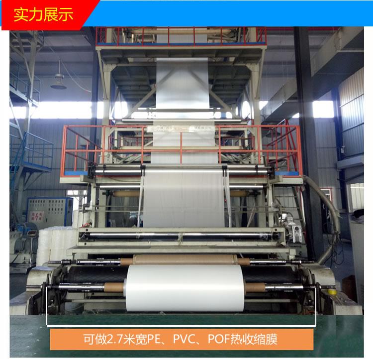 PE收缩膜生产厂家专用PE热收缩膜实力