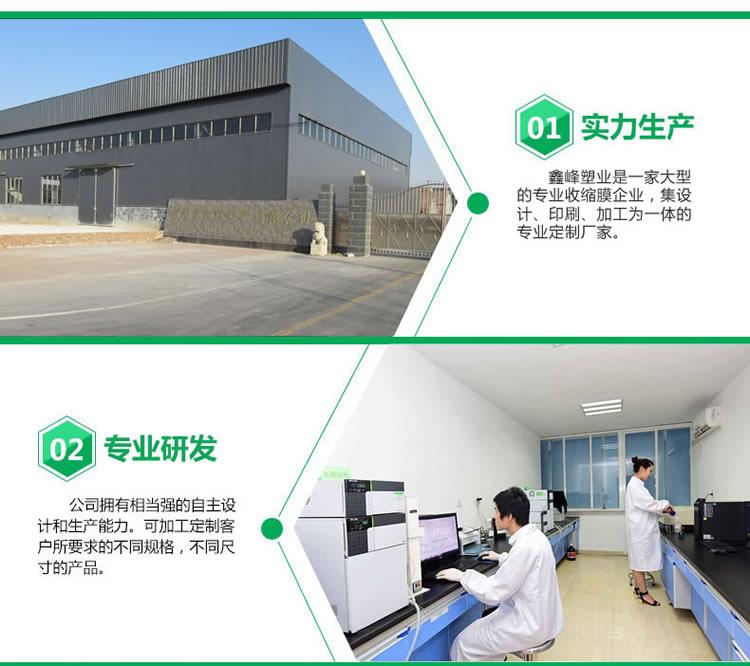 pvc热缩膜专用PE热收缩膜实力生产